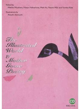 マザー・グースの英詩の世界