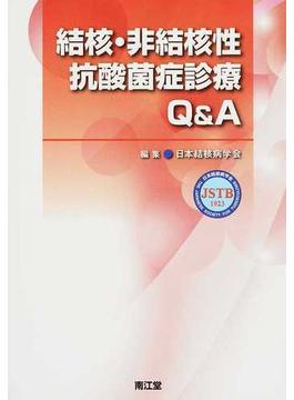 結核・非結核性抗酸菌症診療Q&A