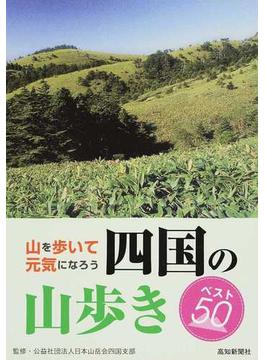 四国の山歩きベスト50 山を歩いて元気になろう