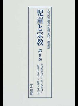 児童と宗教 復刻版 第8巻 第10巻第10号〜第11巻第12号(昭和6年10月〜昭和7年12月)