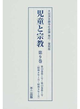 児童と宗教 復刻版 第9巻 第12巻第1号〜第13巻第1号(昭和8年1月〜昭和9年1月)