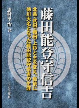 藤田能登守信吉 北条・武田・織田・上杉と主を変え、最後に徳川大名となった藤田能登守信吉の生涯
