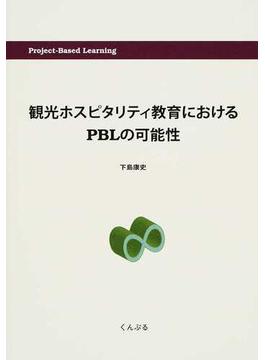 観光ホスピタリティ教育におけるPBLの可能性