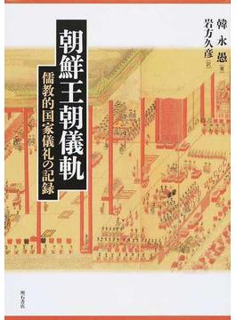 朝鮮王朝儀軌 儒教的国家儀礼の記録