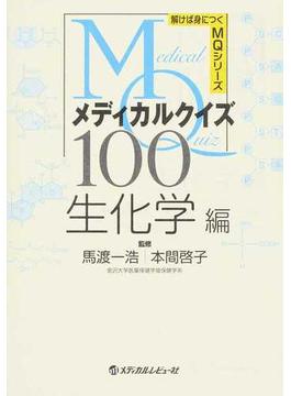 メディカルクイズMQ100 生化学編