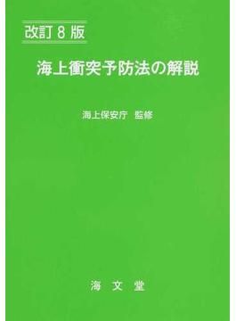 海上衝突予防法の解説 改訂8版