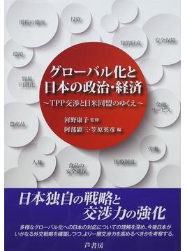 グローバル化と日本の政治・経済 TPP交渉と日米同盟のゆくえ