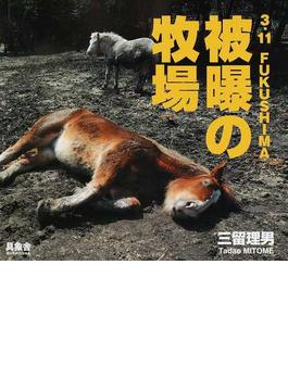 被曝の牧場 3・11 FUKUSHIMA