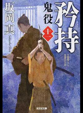 鬼役 文庫書下ろし/長編時代小説 11 矜持(光文社文庫)
