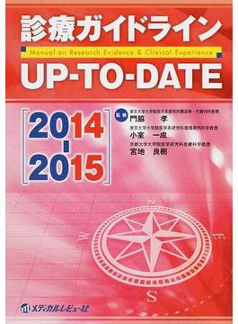 診療ガイドラインUP−TO−DATE 2014−2015