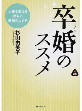 卒婚のススメ 人生を変える新しい夫婦のカタチ(静山社文庫)