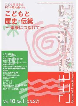 こども環境学研究 Vol.10,No.1(2014April) 〈こども環境学会2014年大会(京都)〉〈子どもと歴史・伝統〉