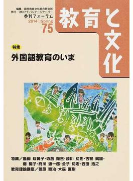 教育と文化 季刊フォーラム 75(2014Spring) 特集/外国語教育のいま