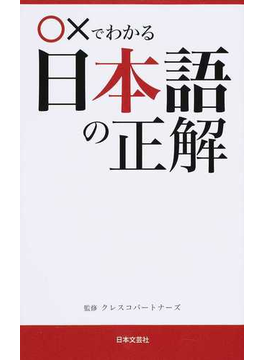 ○×でわかる日本語の正解