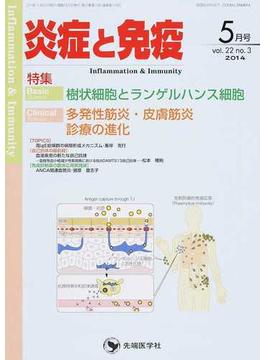炎症と免疫 vol.22no.3(2014−5月号) Basic樹状細胞とランゲルハンス細胞 Clinical多発性筋炎・皮膚筋炎診療の進化