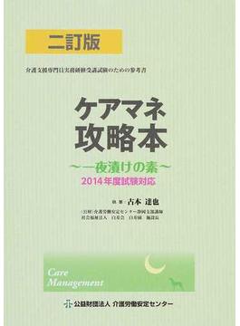 ケアマネ攻略本 一夜漬の素 介護支援専門員実務研修受講試験のための参考書 2訂版