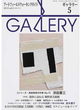 ギャラリー アートフィールドウォーキングガイド 2014vol.5 〈特集〉連休に訪ねる個性派美術館