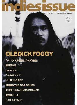インディーズ・イシュー Vol.69(2014.05/07) オールディックフォギー