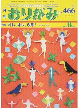 おりがみ やさしさの輪をひろげる No.466(2014.6月号) 特集オレ、オレ、6月!
