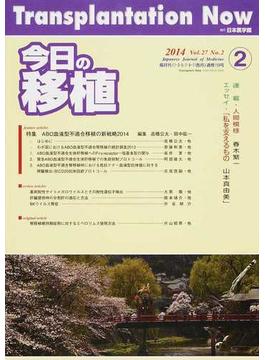 今日の移植 Vol.27No.2(2014MARCH) 特集ABO血液型不適合移植の新戦略2014