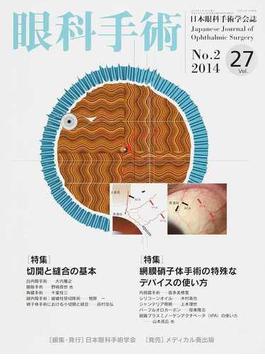 眼科手術 日本眼科手術学会誌 Vol.27No.2(2014) 特集切開と縫合の基本/網膜硝子体手術の特殊なデバイスの使い方