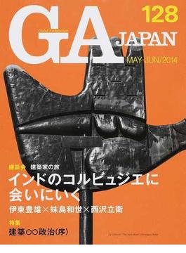 GA JAPAN 128(2014MAY−JUN)