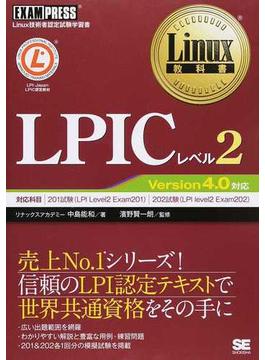 LPICレベル2 Linux技術者認定試験学習書
