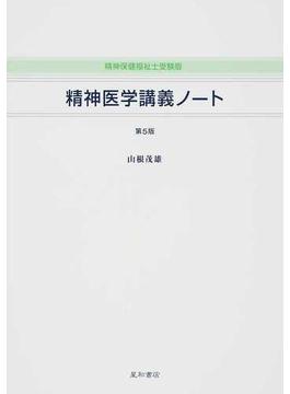 精神医学講義ノート 精神保健福祉士受験版 第5版
