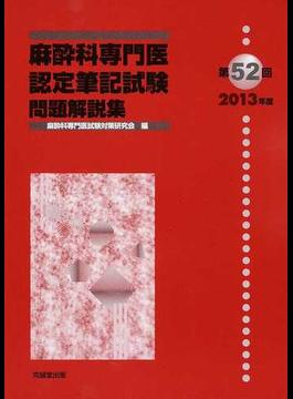 麻酔科専門医認定筆記試験 問題解説集 第52回(2013年度)