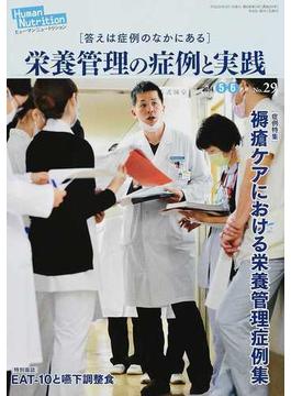 ヒューマンニュートリション栄養管理の症例と実践 No.29(2014−5・6月号) 〈症例特集〉褥瘡ケアにおける栄養管理症例集 〈特別鼎談〉EAT−10と嚥下調整食