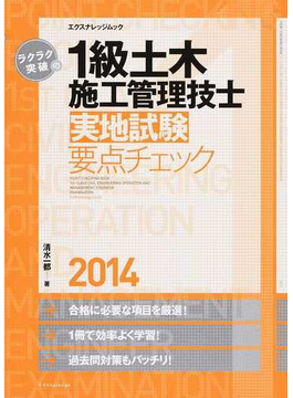 ラクラク突破の1級土木施工管理技士〈実地試験〉要点チェック 2014(エクスナレッジムック)