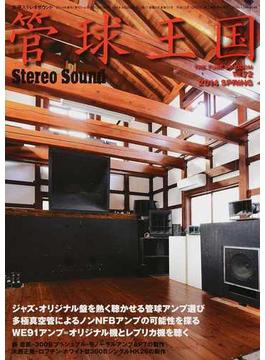 管球王国 Vol.72(2014SPRING)