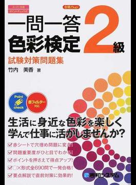 合格力up!一問一答色彩検定2級試験対策問題集 スーパー合格 ポイントチェック式