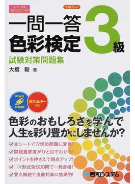 合格力up!一問一答色彩検定3級試験対策問題集 スーパー合格 ポイントチェック式