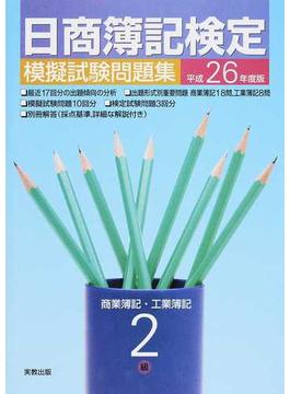日商簿記検定模擬試験問題集2級商業簿記・工業簿記 平成26年度版