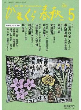 かまくら春秋 鎌倉・湘南 No.529