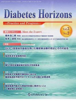 Diabetes Horizons Practice and Progress Vol.3No.2(2014.4)