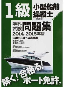 1級小型船舶操縦士〈上級科目〉学科試験問題集 ボート免許 2014−2015年版
