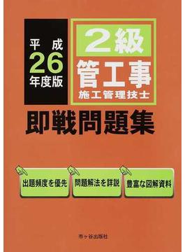 2級管工事施工管理技士即戦問題集 平成26年度版