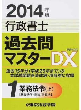 行政書士過去問マスターDX 2014年版1 業務法令 上 基礎法学/憲法/行政法