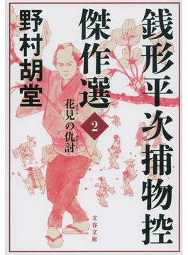 銭形平次捕物控傑作選 2 花見の仇討(文春文庫)