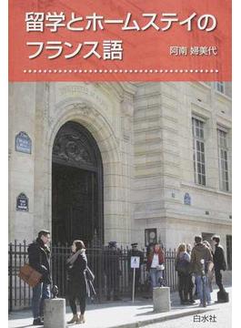 留学とホームステイのフランス語