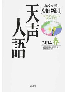 天声人語 2014春
