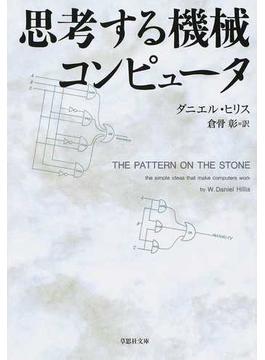思考する機械コンピュータ(草思社文庫)