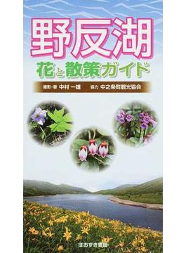 野反湖 花と散策ガイド