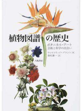 植物図譜の歴史 ボタニカル・アート:芸術と科学の出会い 新版