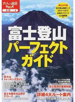 富士登山パーフェクトガイド 2014(大人の遠足BOOK)