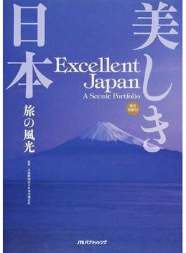 美しき日本 旅の風光 英文対訳付