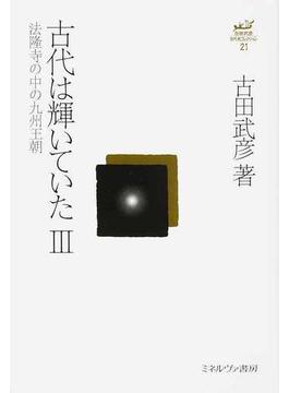 古田武彦・古代史コレクション 21 古代は輝いていた 3 法隆寺の中の九州王朝