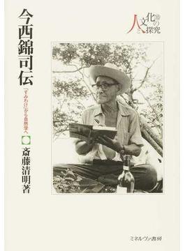 今西錦司伝 「すみわけ」から自然学へ